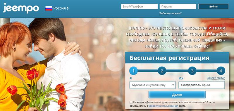 Официальный сайт jeempro