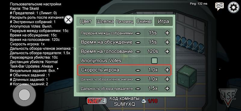 Скорость игрока