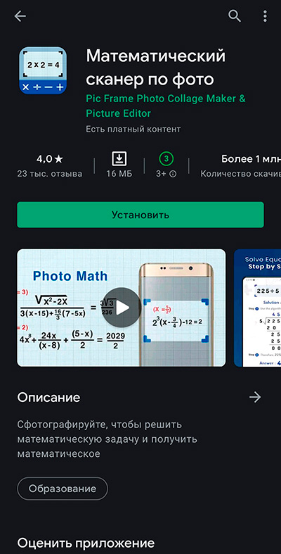 Математические сканера