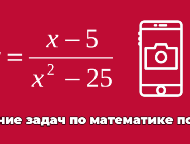 Как решать задачи по математике по фото онлайн