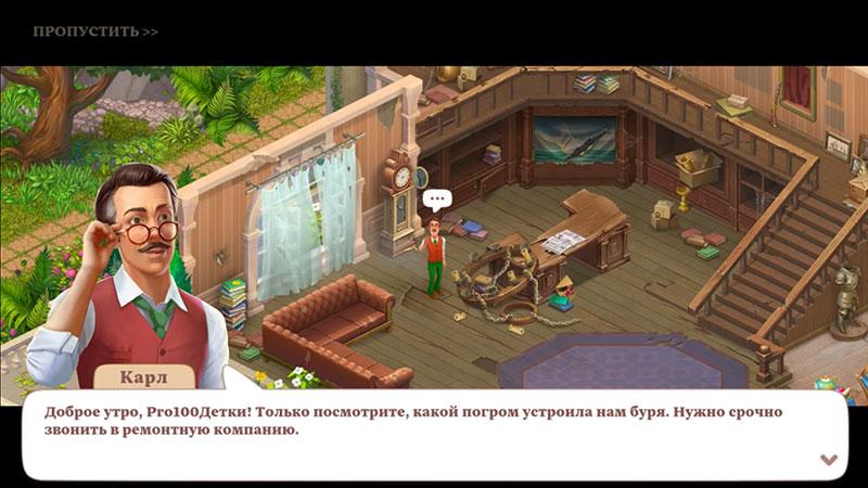 Диалоги в игре