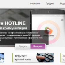 ООО Интеллин Москва зачем звонят и чем занимается