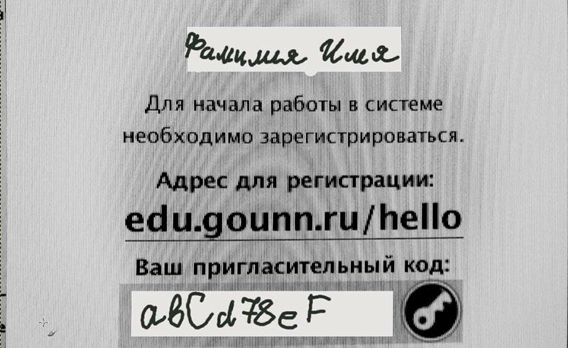 Пригласительный код