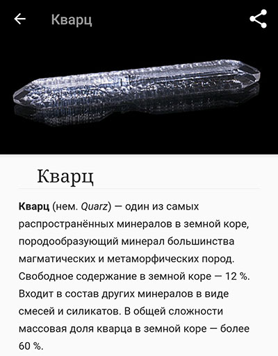Информация о камне