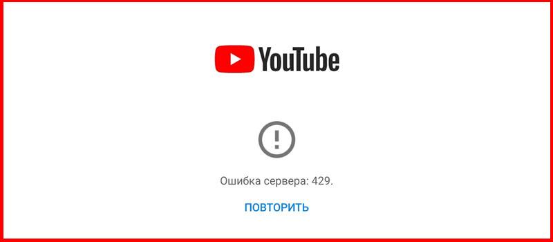 Ошибка сервера: 429