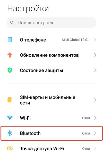 Раздел Bluetooth