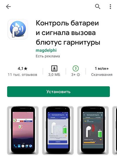 Устанавливаем приложение