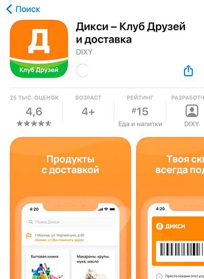 Что за приложение