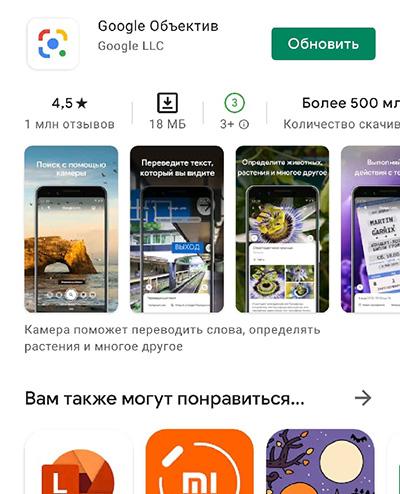Google Объектив